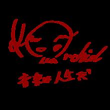 黒崎蘭丸の画像(うたのプリンスさまっに関連した画像)