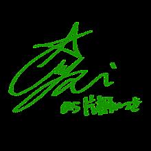 太田将熙 as 片桐いつき (サイン)の画像(DearDreamに関連した画像)