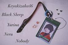 平手友梨奈 長濱ねるの画像(黒い羊に関連した画像)