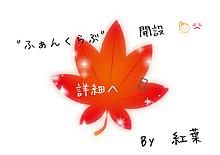"""""""ふぁんくらぶ""""   開設のお知らせ 📮_____💌.の画像(ファンクラブに関連した画像)"""