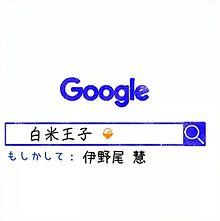 伊野ちゃん😆の画像(Googleに関連した画像)