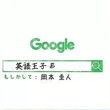圭人😆の画像(Googleに関連した画像)