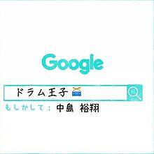 裕翔😆の画像(Googleに関連した画像)