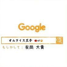 大ちゃん😆の画像(Googleに関連した画像)