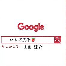 山ちゃん😆の画像(Googleに関連した画像)