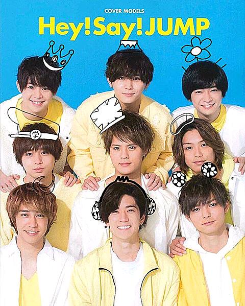 Hey!Say!JUMP/9ぷぅ風の画像(プリ画像)