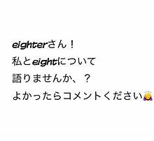 eighterさんとからみたいんじゃあああ!の画像(eighterさんと繋がりたいに関連した画像)