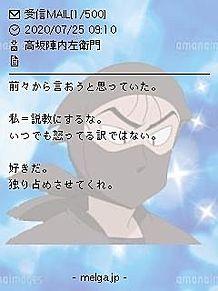 高坂陣内左衛門シリーズの画像(忍たま乱太郎に関連した画像)