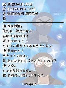 雑渡昆奈門と凄腕忍者のクレイジークッキングの画像(サコに関連した画像)