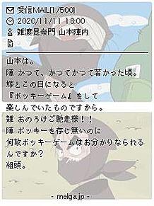 11月11日の画像(凄腕忍者に関連した画像)