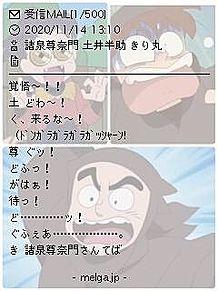 諸泉尊奈門の作戦!の画像(高坂陣内左衛門に関連した画像)