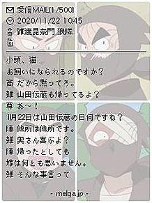 11月22日と言えば?の画像(高坂陣内左衛門に関連した画像)