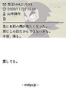 11月22日、山本陣内家に帰るってよ? の段の画像(メル画に関連した画像)