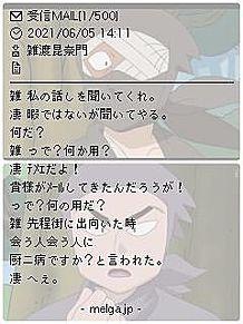 厨二病の画像(雑渡昆奈門に関連した画像)