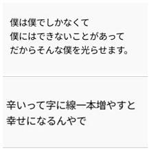 安田章大くん名言集の画像(加工屋に関連した画像)
