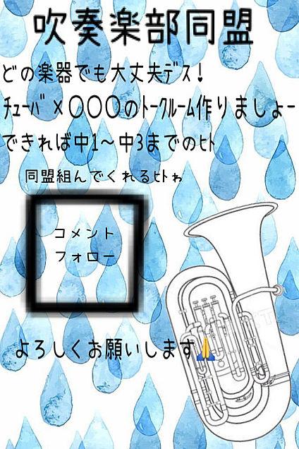 吹奏楽部同盟の画像(プリ画像)