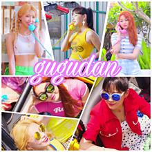 gugudan新曲! プリ画像