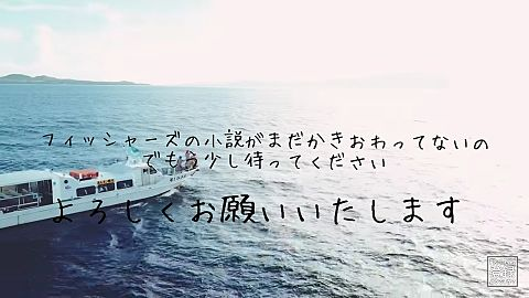 フィッシャーズ小説のことの画像(プリ画像)