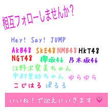 # 相 互 フ ォ ロ ー し ま せ ん か !?の画像(AKB48/SKE48に関連した画像)