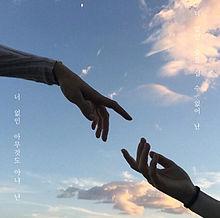 잡아줘の画像(한국어に関連した画像)