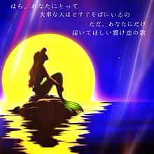 アリエル&小さな恋のうたの画像(sayaffyに関連した画像)
