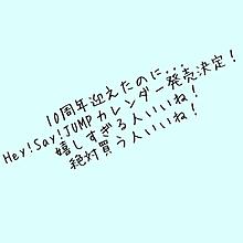 嬉しすぎて禿げる笑の画像(山田涼介/中島裕翔に関連した画像)