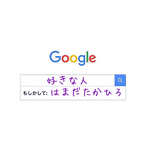 濵田崇裕の画像(プリ画像)