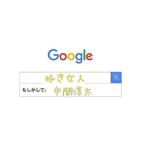 中間淳太の画像(プリ画像)