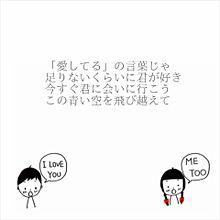 100万回の「I love you」の画像(プリ画像)