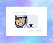 鳴 ち ゃ ん  Happy Birthday プリ画像