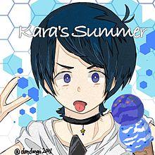 Kara's Summerの画像(プリ画像)