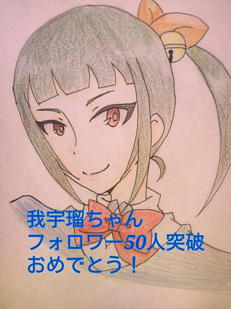 我宇瑠ちゃんへ(^O^)の画像(プリ画像)