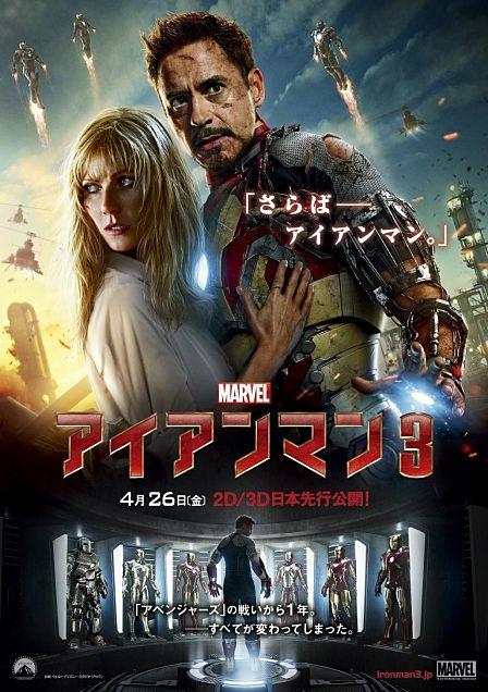 IRON MAN 3/アイアンマン3の画像(プリ画像)