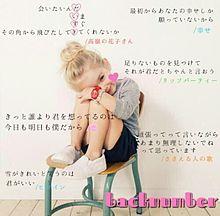 backnumber♡の画像(ささえる人の歌に関連した画像)