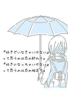 恋の画像(失恋に関連した画像)