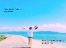 シヌコトイガイカスリキズの画像(元気が出る  ポエムに関連した画像)