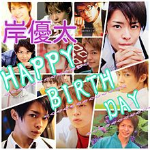 岸くんHAPPYBIRTHDAY