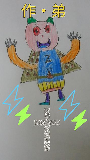 空想 作・弟の画像(プリ画像)