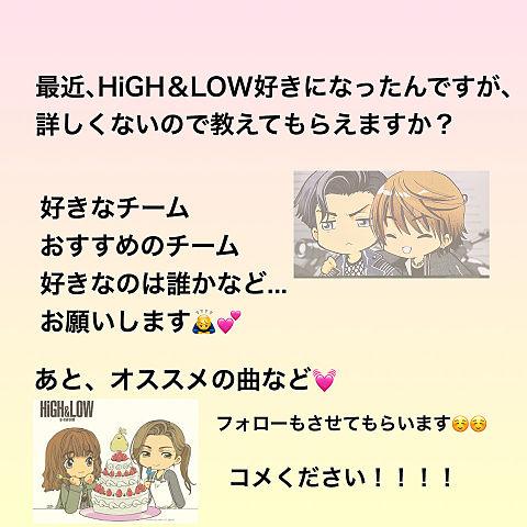 HiGH&LOW→詳しくは詳細へ!!の画像(プリ画像)