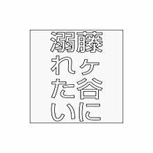 %                フ ジ ガ ヤ く んの画像(プリ画像)
