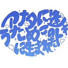 恋文〜ラブレター〜/GReeeeNの画像(プリ画像)