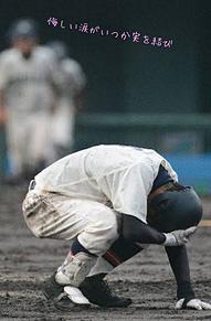 高校野球の画像(高校野球に関連した画像)