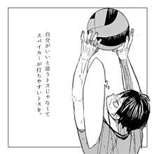 セッターの心得(?)(?) プリ画像
