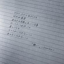 sumika 「願い」の画像(sumikaに関連した画像)