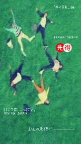 .  JAL新CM .。の画像(プリ画像)