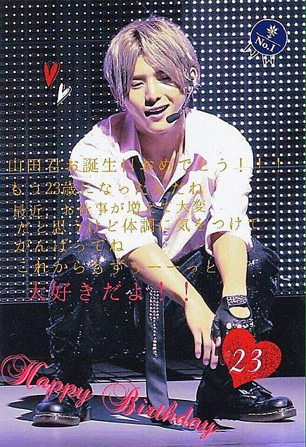 山田君Happy Birthday!!の画像(プリ画像)