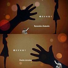 My Girlの画像(JUMP/山田涼介/有岡大貴に関連した画像)