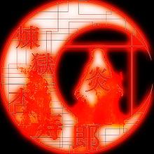 鬼滅の刃の画像(ネオン加工に関連した画像)