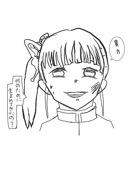 カナヲちゃんこの顔最高!の画像(プリ画像)