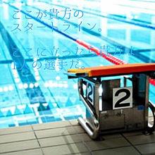 水泳  名言の画像(プリ画像)